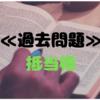 ≪宅建試験対策≫≪過去問≫抵当権