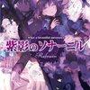 レビュー:紫影のソナーニル(PSP版)