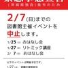 <重要> 緊急事態宣言(茨城県独自の宣言)のため、2/7(日)までのイベントを中止します。