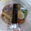 ファミマのスープカレー美味しい!