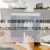 【毎月更新】定額制動画サイトを無料視聴してサクッと6,000円稼ぐ方法を公開。