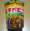 サンヨー食品のインスタントカップ麺 「エチオピア監修 ビーフカリー味ラーメン」食べてみました より。