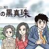 『ミステリー案内』シリーズ2作目『秋田・男鹿ミステリー案内 凍える銀鈴花』がついに正式発表!そしてドラマも!?