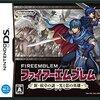 バイナリ NintendoDS ファイアーエムブレム 新・紋章の謎 ~光と闇の英雄~