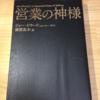 【読書メモ】営業の神様 ~ジョー・ジラード氏の著書~