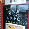 【すきま】11/14(木) 2ヵ月ぶりのすきまcafe☆