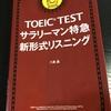 TOEIC part1・2の正答率を驚異的に伸ばすための勉強法!