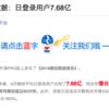 【中国】2016年Wechat図鑑(最新ユーザー数など)