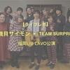 【ライブレポ】磯貝サイモン×TEAM SURPRISE ライブ@福岡LIV LABO!