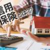 「住宅(マンション)を今買うメリット① 団体信用生命保険」について/博多区 マンション 購入♪