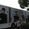KAT-TUNのコンサート【2014年8月15日】に行ってきました♪