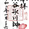 渋谷氷川神社の正月月替り御朱印