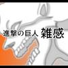 ジークの尻の毛の数【アニメ進撃の巨人 第74話 唯一の救い】