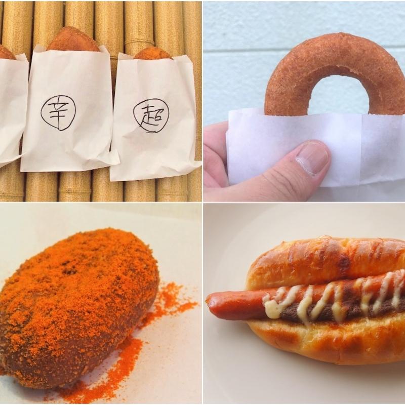 京都の刺激が強すぎる激辛パン&ドーナツ|京都向日市激辛商店街