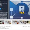 【無料化アセット】アプリ内にテクスチャを持たず、極小プロシージャルデータからジェネレートする容量節約ツール!最大2048x2048サイズの高品質テクスチャを生成!床、壁、VFXなど各種テクスチャ作りに「ProTex」