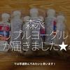 548食目「森永トリプルヨーグルトが届きました★」では早速飲んでみたいと思います!
