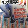 ニートが「仕事に役立つ!心理学99題」を読んでみた結果www