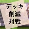 ボードゲーム『Geminoa』の感想