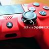 PS4コントローラーのスティックの反応が悪いときの簡単な対処方法