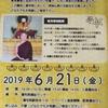 <告知>湯布院法話会(6月21日)開催