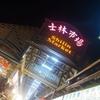 【台北旅行】THE観光客向け!士林夜市は思ったよりも楽しくない!?地下の美食街で夜ご飯。