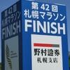 【マラソン】札幌マラソン・ハーフ、1時間21分58秒で完走