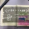 【ロルバーン】仕事用ノート中身はやることを書きだして消すだけのシンプル仕様【バレットジャーナル】