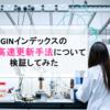 【PostgreSQL】GINインデックスのGIN高速更新手法について検証してみた