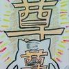 厳しい【1月】を終えて……٩(๑❛ᴗ❛๑)۶シンキイッテンダ!!