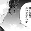 週刊少年ジャンプ 2019年46号感想