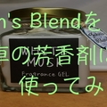 【Jhon's Blend】おすすめの香りホワイトムスクを車の芳香剤に使用した感想