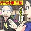 (漫画)男でも女湯に入れる。江戸時代の湯屋の仕事三助について漫画にしてみた(マンガで分かる)@アシタノワダイ