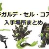 【ポケモンUSUM】ジガルデ・セル・コア入手場所まとめ【画像付き保存版・合成・分離とは】