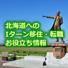 【4/5更新】北海道・札幌関連の地元ネタニュース