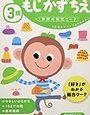 学研の幼児ワーク「もじ・かず・ちえ 3歳」終了と「ちえ3歳」開始と現在進行中のもの【3歳娘】