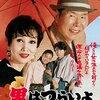 「男はつらいよ 寅次郎紅の花」 1995