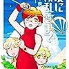 『夏に積乱雲まで (ビームコミックス) Kindle版』 竹本泉 KADOKAWA / エンターブレイン