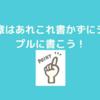 DaiGoさん本 人を操る禁断の文章術~あれこれ書かない~