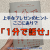 【レビュー】大事なことだけシンプルに伝える技術を学ぶ実用書『1分で話せ』