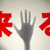 映画『来る』感想&考察!中島哲也監督作品。人間の闇を絡めたホラー映画!(ネタバレあり)