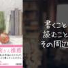 【book_64】生きていくための読書