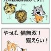 【犬猫漫画】トラミケのお陰です