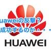 Huaweiの反撃? 成功するのか・・・