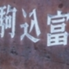 【文京区】駒込富士前町