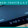 オムロン 血圧計 HEM-7600T を二人(複数人)で使う方法【簡易レビューあり】