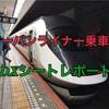 【夏の旅行記2017その4】近鉄アーバンライナー乗車記~DXシートレポート~