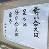 片付け|相田みつおさんの書「奪い合えば 足りぬ 分け合えば 余る」を読んで思い出したこと