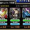level.1655【スライム系15%UP】第196回闘技場ランキングバトル4日目