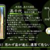 【木曜日の季節物】高千代 AKIAGARI 純米大吟醸 一本〆【FUKA🍶YO-I】