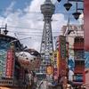 大阪に行ってきたことを書く (3)